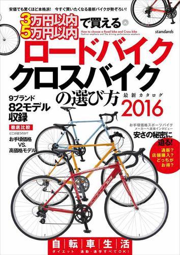 3万円以内 5万円以内で買える クロスバイク ロードバイクの選び方2016 / 小倉克己