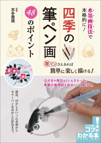 水墨画技法で本格的に!四季の筆ペン画 48のポイント / 本多豊國