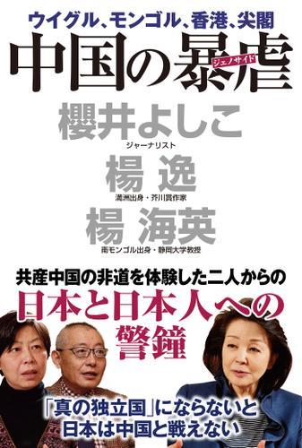 中国の暴虐 / 櫻井よしこ