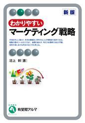 わかりやすいマーケティング戦略(新版)