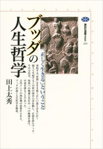 ブッダの人生哲学 「正しく生きる」ということ / 田上太秀