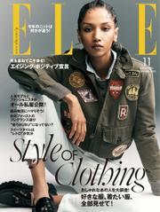 エル・ジャポン(ELLE JAPON) (2021年11月号) / ハースト婦人画報社