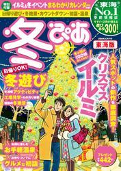 冬ぴあ東海版2017-2018