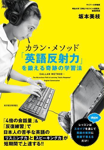 カラン・メソッド 「英語反射力」を鍛える奇跡の学習法 / 坂本美枝