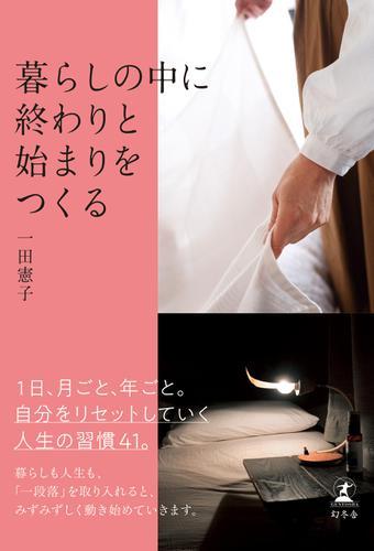 暮らしの中に終わりと始まりをつくる / 一田憲子