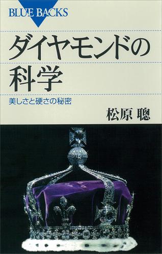 ダイヤモンドの科学 美しさと硬さの秘密 / 松原聰