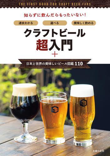 クラフトビール超入門+日本と世界の美味しいビール図鑑110 / 主婦の友社