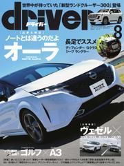 driver(ドライバー) (2021年8月号) / 八重洲出版