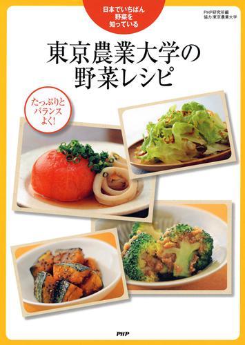 東京農業大学の野菜レシピ / PHP研究所