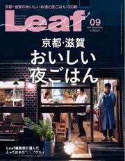 Leaf(リーフ) (2017年9月号)