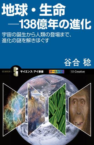 地球・生命-138億年の進化 宇宙の誕生から人類の登場まで、進化の謎を解きほぐす / 谷合稔