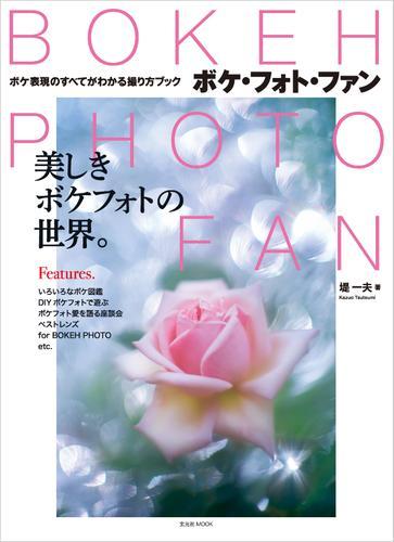 BOKEH PHOTO FAN (ボケ・フォト・ファン) / 堤一夫