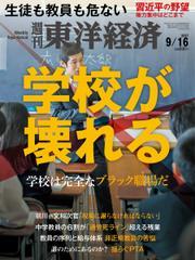 週刊東洋経済 (2017年9/16号)