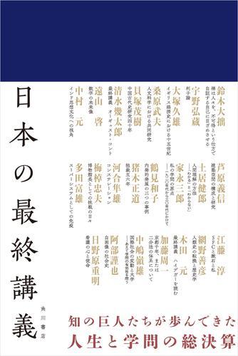 日本の最終講義 / 鈴木大拙