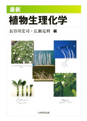 最新 植物生理化学 / 長谷川宏司