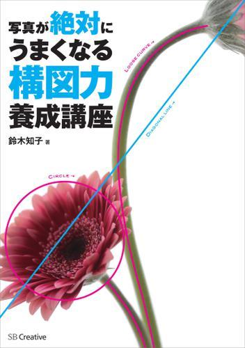 写真が絶対にうまくなる 構図力養成講座 / 鈴木知子