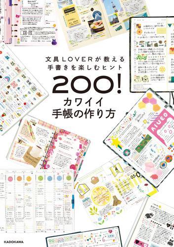 文具LOVERが教える手書きを楽しむヒント200! カワイイ手帳の作り方 / KADOKAWA