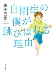 自閉症の僕が跳びはねる理由 / 東田直樹