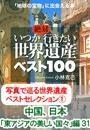 『いつか絶対行きたい 世界遺産ベスト100』より 写真で巡る世界遺産ベストセレクション1 中国、日本……「東アジアの美しい国々」編31 / 小林克己