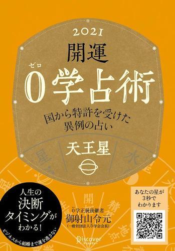 開運 0学占術 2021 天王星 / 御射山令元
