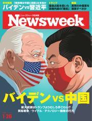 ニューズウィーク日本版 (2021年1/26号) / CCCメディアハウス
