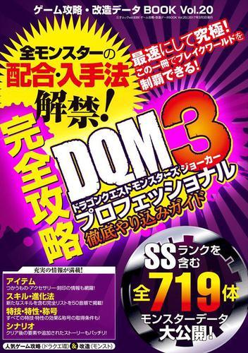 ゲーム攻略・改造データBOOK Vol.20 / 三才ブックス