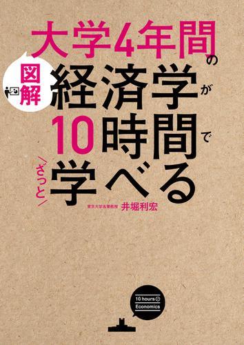 [図解]大学4年間の経済学が10時間でざっと学べる / 井堀利宏