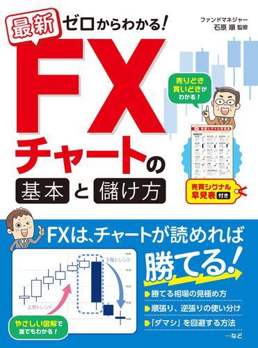 最新 ゼロからわかる! FXチャートの基本と儲け方 売買シグナル早見表付き / 石原順