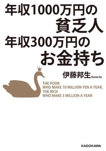 年収1000万円の貧乏人 年収300万円のお金持ち / 伊藤邦生