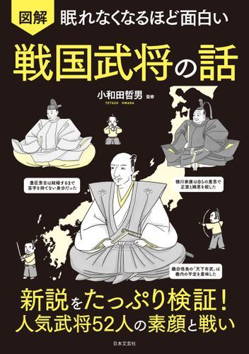 眠れなくなるほど面白い 図解 戦国武将の話 / 小和田哲男