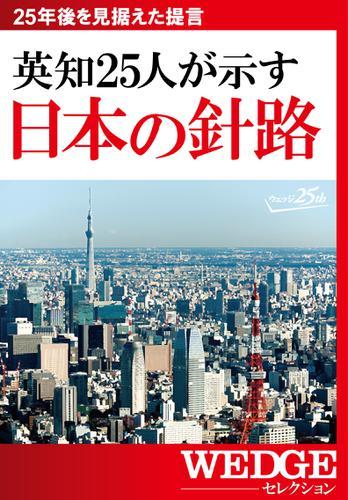 英知25人が示す 日本の針路(WEDGEセレクション No.27) / 石黒不二代