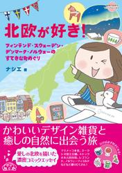 コミックエッセイ 北欧が好き!
