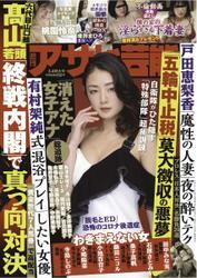 週刊アサヒ芸能 [ライト版] (3/4号) / 徳間書店