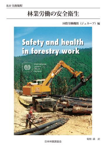 林業労働の安全衛生 / 菊間満