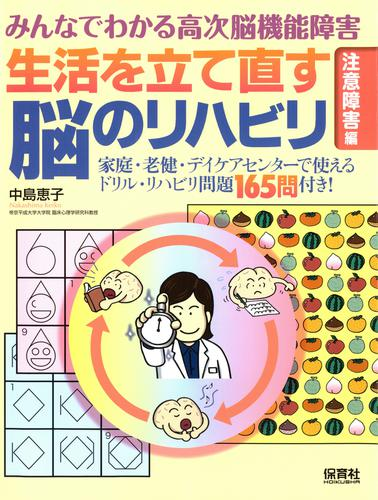みんなでわかる高次脳機能障害 生活を立て直す脳のリハビリ「注意障害」編 / 中島恵子