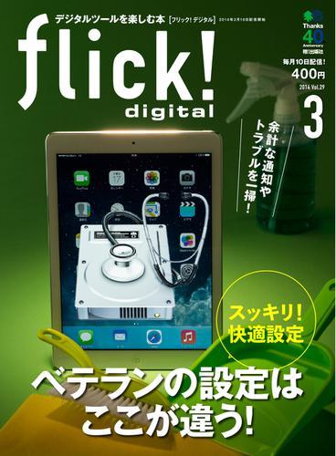 flick! (2014年3月号) / エイ出版社