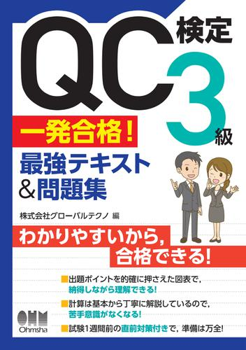 QC検定3級 一発合格! 最強テキスト&問題集 / 株式会社グローバルテクノ