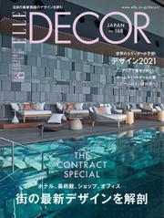 ELLE DECOR(エルデコ)  (2020年12月号) / ハースト婦人画報社