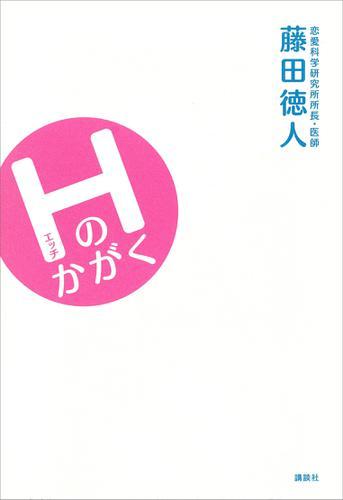 Hのかがく / 藤田徳人