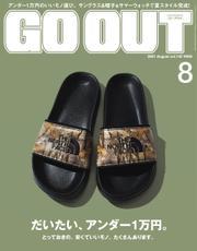 GO OUT(ゴーアウト) (2021年8月号 Vol.142) / 三栄