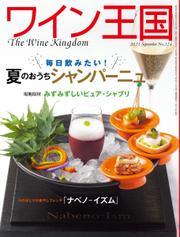 ワイン王国 (2021年9月号) / ワイン王国
