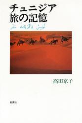 チュニジア旅の記憶 / 高田京子