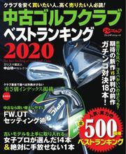 週刊パーゴルフ編集 中古ゴルフクラブベストランキング (2020) / グローバルゴルフメディアグループ