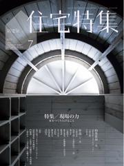 新建築住宅特集 (2021年7月号) / 新建築社