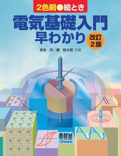 絵とき電気基礎入門早わかり(改訂2版) / 堀桂太郎
