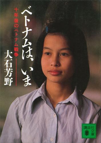 ベトナムは、いま 十年後のベトナム戦争 / 大石芳野