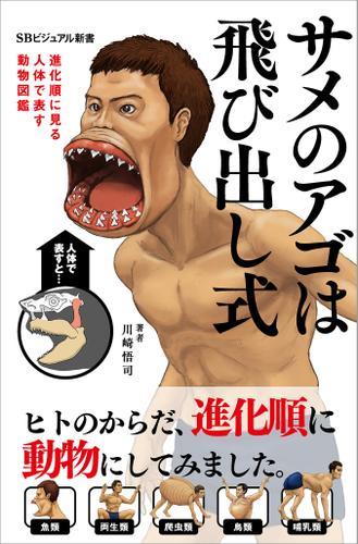 サメのアゴは飛び出し式 進化順に見る人体で表す動物図鑑 / 川崎悟司