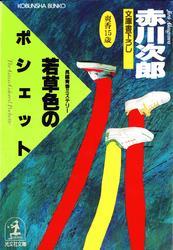 若草色のポシェット 杉原爽香十五歳の秋 / 赤川次郎