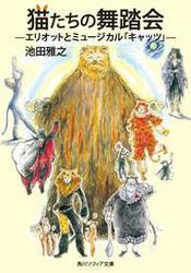 猫たちの舞踏会 エリオットとミュージカル「キャッツ」 / 池田雅之
