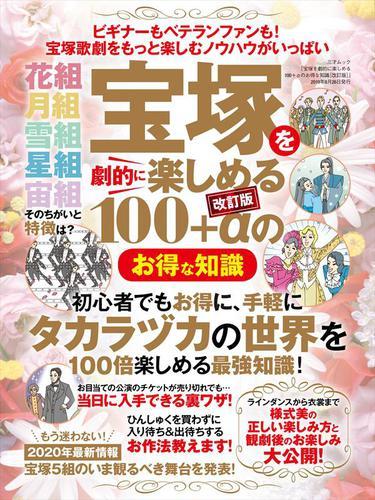 宝塚を劇的に楽しめる100+αのお得な知識[改訂版] / 三才ブックス
